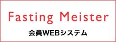 会員WEBシステム