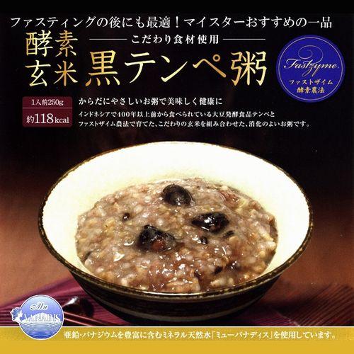 酵素玄米 黒テンペ粥