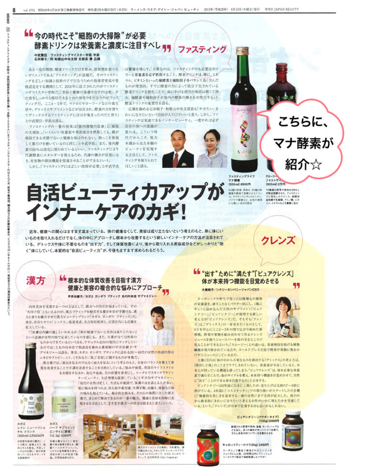 ビューティー週刊紙WWBビューティー6/13 vol.270にマナ酵素が掲載!