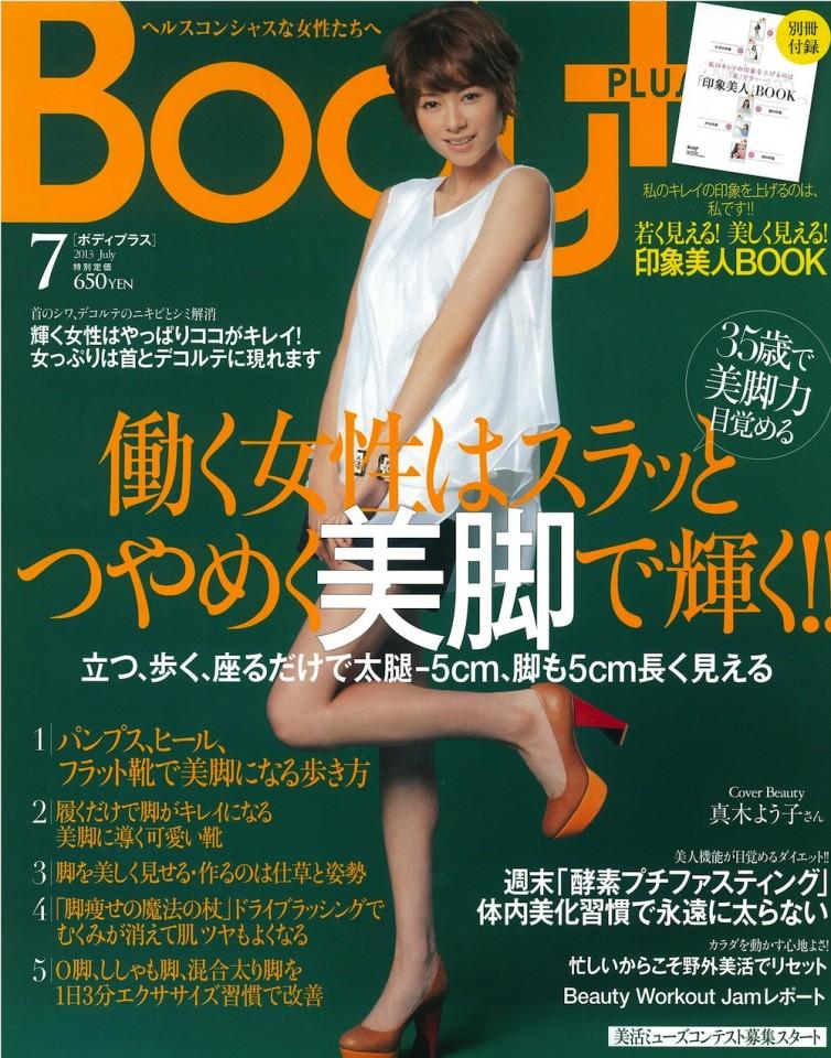 Body+2013年7月号にマナ酵素掲載!