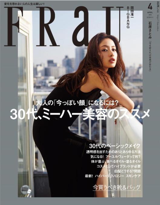 フラックスシードオイル【IKE】雑誌掲載のお知らせ