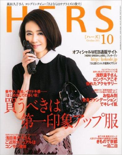 阿部ひとみさんが雑誌HERS 2011年 10月号 に掲載されました。