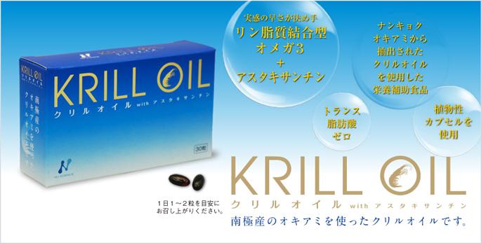krill01