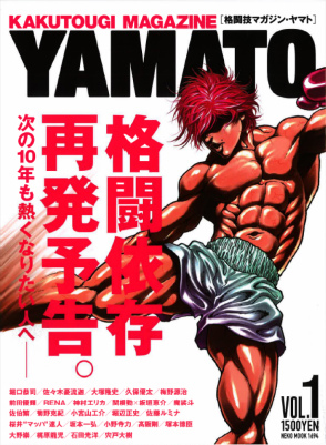 「格闘技マガジン・ヤマト」YAMATO ファスティングマイスター1級堀川亜希子掲載記事