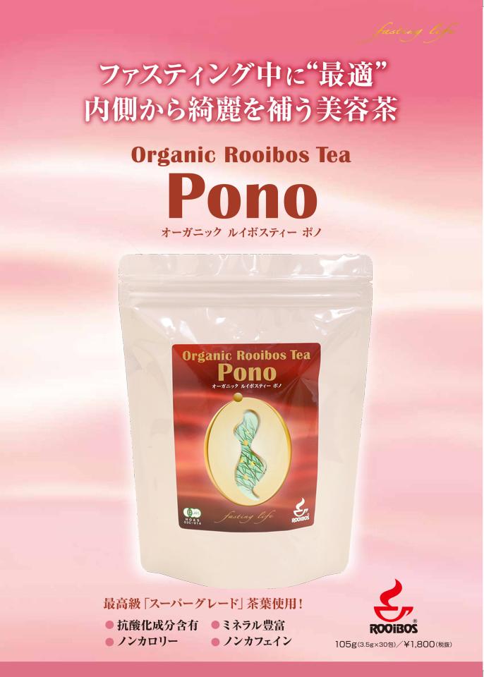 product_pono_leafret_omote2