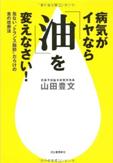 山田先生 著作本