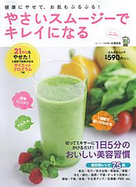 「MANA酵素」が雑誌に掲載されました。