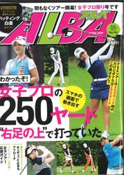 ALBA 3月8日号No.743 雑誌掲載のお知らせ