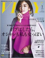 光文社 VERY12月号 雑誌掲載のお知らせ