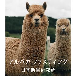 日本断食研究所 アルパカ ファスティング