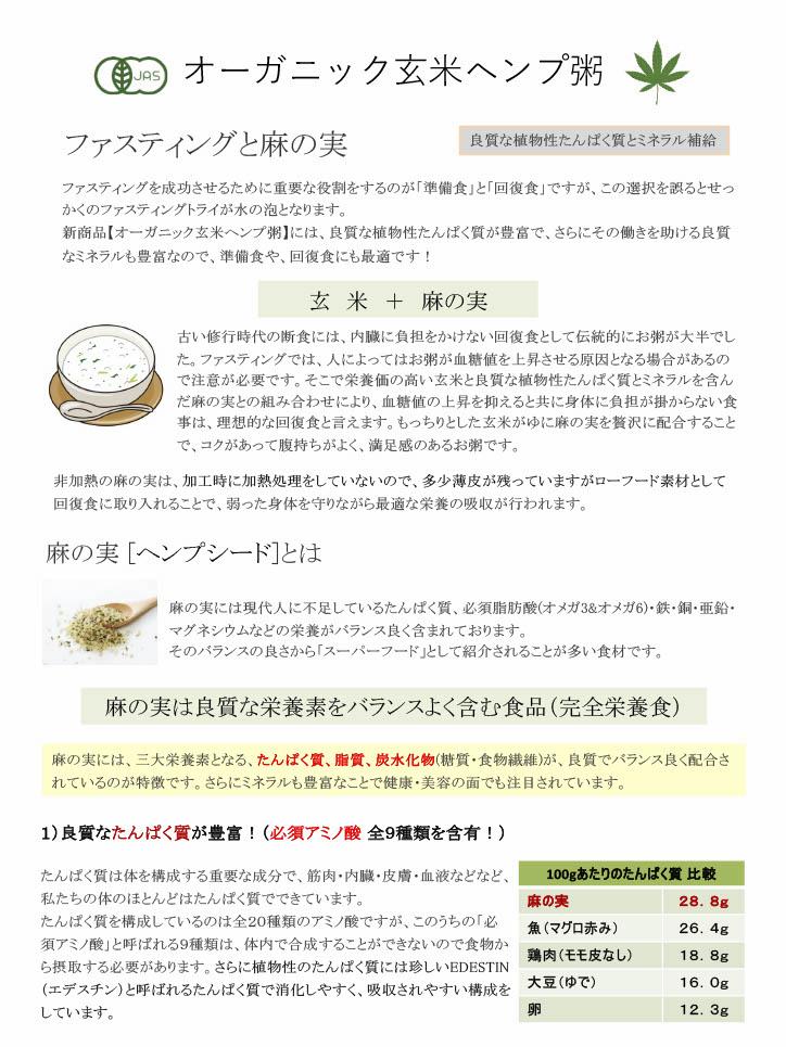 オーガニック玄米ヘンプ粥の説明1